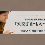 川越ホームページ制作